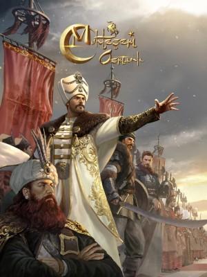 Muhteşem Osmanlı - Kahramanlar Asla Ölmez